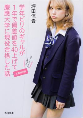 Ishikawa-Ren.png